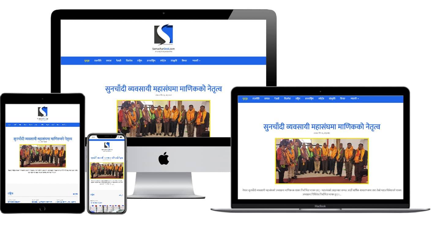 Samachar Desk